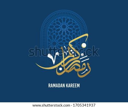 Ramadan Kareem Greeting Card in Arabic Calligraphy. Creative Vector Logo Translated: May it be a happy Ramadan for you & your families.