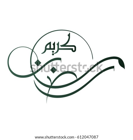 Ramadan Kareem, greeting card in creative Arabic calligraphy. Ramadan Karim greeting calligraphic script font, vector illustration.