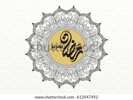 Ramadan Kareem, greeting card in creative Arabic calligraphy. Ramadan Karim greeting calligraphic script font, vector illustration.
