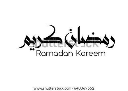 Ramadan Kareem Greeting Card. Ramadhan Mubarak. Translated: Happy & Holy Ramadan. Month of fasting for Muslims. Arabic Calligraphy. logo for ramadan in arabic type.