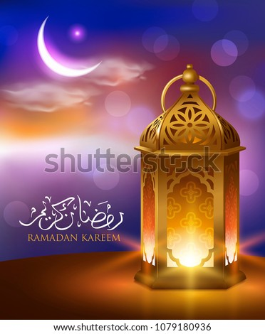 Ramadan Kareem greeting card with crescent, ancient lantern and Arabic calligraphy. Vector illustration. #1079180936