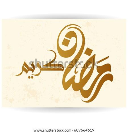 Ramadan kareem greeting in golden color on vintage background. Creative Arabic calligraphy for Ramadan karim