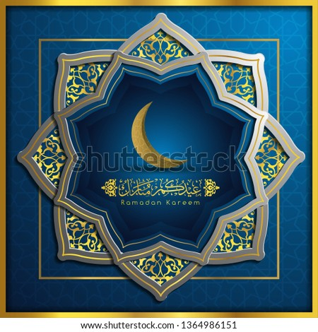 Ramadan Kareem greeting islamic floral pattern with beautiful arabic calligraphy for background, greeting card. translation of text : May Generosity Bless you during the holy month & Blessed Festival