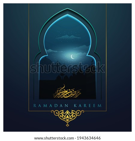 Ramadan Kareem Greeting Islamic Illustration Background Vector design with Arabic Calligraphy For Card, Banner, Wallpaper, Cover. Translation Of Text :  May Allah Bless you during the holy month