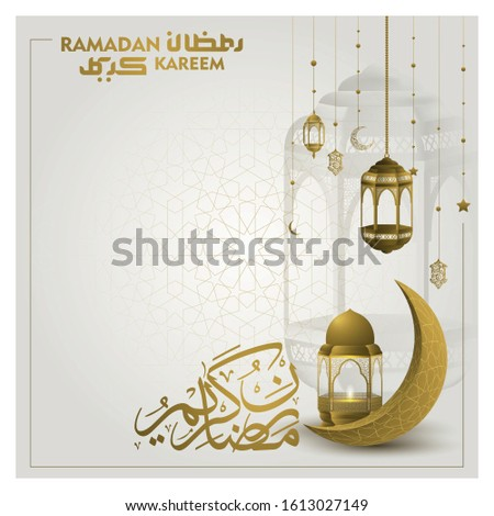 Ramadan Kareem Greeting Islamic Illustration vector design with beautiful moon, glowing lantern, crescent and arabic calligraphy for background, card and banner. translation of text : Blessed Festival