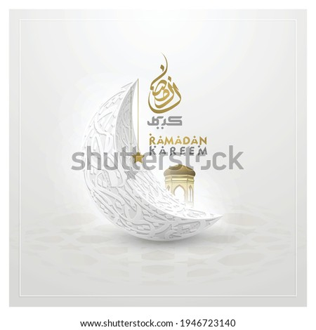 Ramadan Kareem Greeting Islamic Illustration vector design with beautiful moon, pattern and arabic calligraphy for background, banner. Translation of text : May Allah Bless you during the holy month