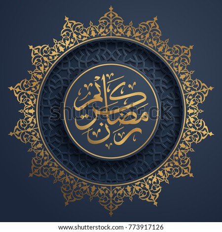 Ramadan Kareem greeting ornament pattern background