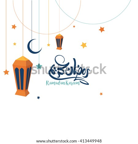 Ramadan Kareem Greeting vector file in arabic free hand write with a modern lantern and stars specially for Ramadan wishing and design