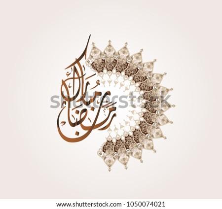 Ramadan Kareem Greeting vector file in arabic free hand write with a modern lantern for Ramadan wishing and design