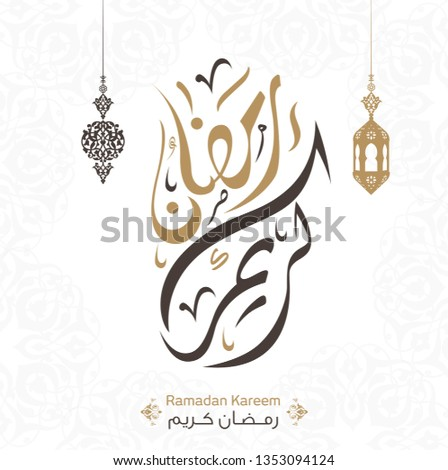 Ramadan Kareem Greeting vector in arabic calligraphy with Islamic decoration for Ramadan wishing and design 9