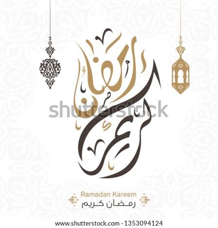Ramadan Kareem Greeting vector in arabic calligraphy with Islamic decoration for Ramadan wishing and design 9