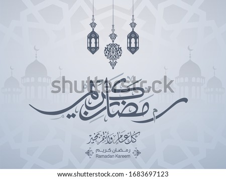 "ramadan kareem in arabic calligraphy greetings with islamic moque and decoration, translated ""happy ramadan"" you can use it for greeting card, calendar, flier and poster - vector illustration"