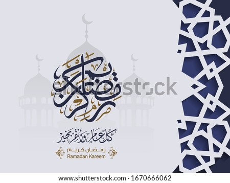 """ramadan kareem in arabic calligraphy greetings with islamic mosques, translated """"happy ramadan"""" you can use it for greeting card, calendar, flier and poster - vector illustration 1"""