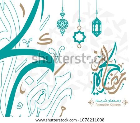 Ramadan Kareem in Arabic Calligraphy style greeting card, the Arabic calligraphy means (Generous Ramadan) 2