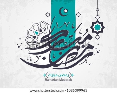 ramadan kareem in arabic