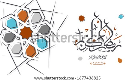 Ramadan kareem in arabic typography greetings with islamic decoration, translated (happy ramadan) you can use it for greeting card, calendar and flier - vector