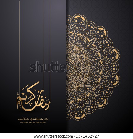 Ramadan Kareem in luxury style with Arabic calligraphy means ( Happy & Holy Ramadan ) with golden mandala on dark background for Ramadan Mubarak