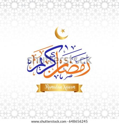 ramadan kareem islamic calligraphy #648656245