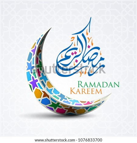 Ramadan kareem  islamic crescent and arabic calligraphy vector illustration