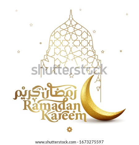 Ramadan Kareem islamic greeting banner background with arabic and latin typography line mosque and crescent illustration - Translation of text : May Generosity Bless you during the holy month