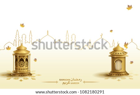 ramadan kareem islamic greeting