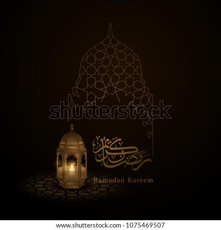 Ramadan Kareem islamic greeting design mosque dome with pattern glow lantern and arabic calligraphy - Shutterstock ID 1075469507