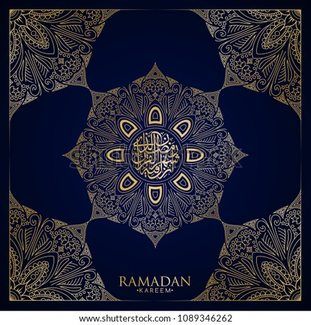 Ramadan Kareem islamic pray in arabic calligraphy with round morocco classic floral pattern. Vector illustration