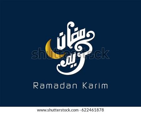 ramadan kareem logo script