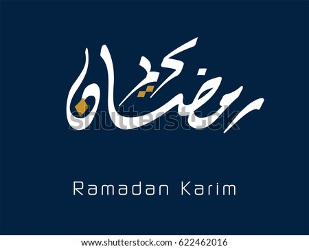 Ramadan kareem logo script. Ramadhan karim greeting card. Arabic calligraphy