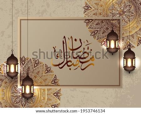 Ramadan Kareem or Ramzan Mubarak greeting banner with lantern and creative background. vector illustration