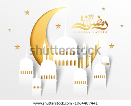 Ramadan kareem poster, simplicity white mosque and crescent elements in paper art