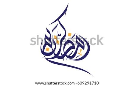 Ramadan Kareem (Ramadan is a holy month in the Islamic religion)