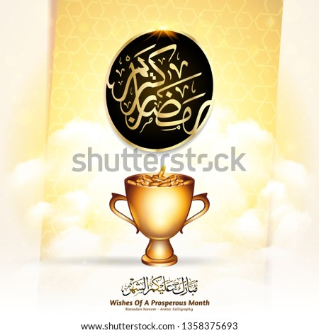 Ramadan Kareem reward concept with realistic golden trophy and gold coins. Victory prosperity success winning concept illustration. translated: Wishes Of A Prosperous Month