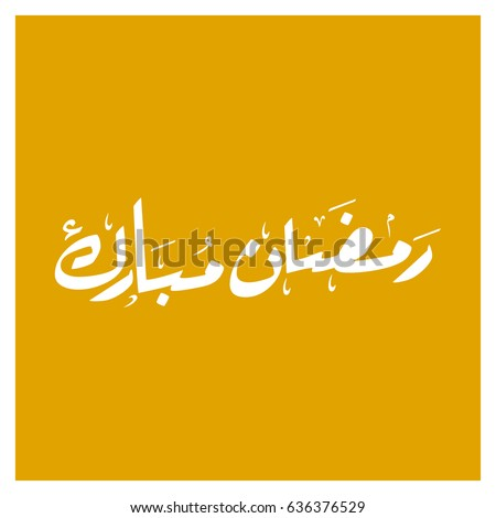 Ramadan Kareem typography on yellow background