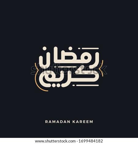 Ramadan Kareem Vector Arabic Calligraphy greeting card illustration. Logo for Ramadan in Arabic type.