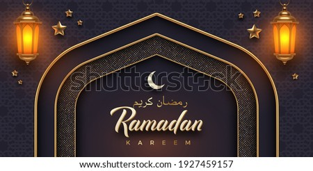 Ramadan Kareem vector illustration. Ramadan greeting card with golden arch and lantern on a arabic pattern background. Text in arabic translates as Ramadan Kareem.