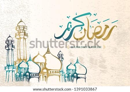 Ramadan kareem vintage hand drawn sketch retro design with arabian middle east theme