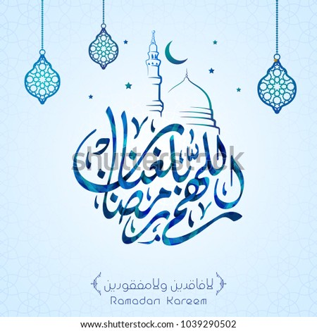 Ramadan Kareem welcome greeting with arabic calligraphy #1039290502