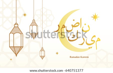 Ramadan Kareem with Arabic lanterns and half moon banner, in Arabic which means '' Ramadan Kareem '', Vector illustration. #640751377