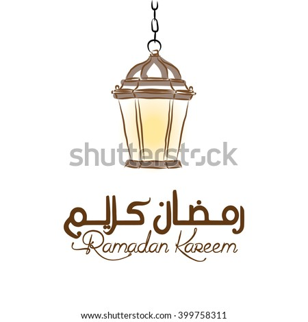 Ramadan Kareem with lamp in vector.