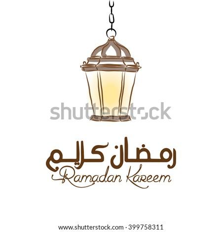 Ramadan Kareem with lamp in vector.