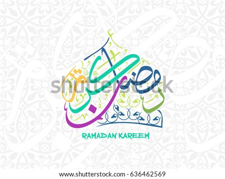 Ramadan Kareem written in Arabic Beautiful Calligraphy best for using as Greeting Card #636462569