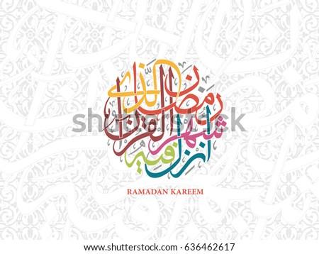 Ramadan Kareem written in Arabic Beautiful Calligraphy best for using as Greeting Card #636462617