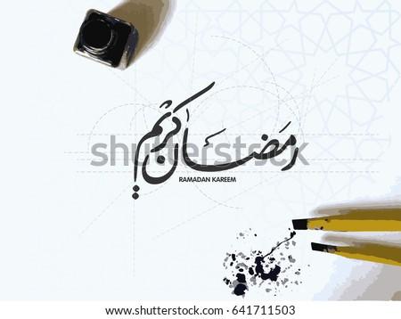 Ramadan Kareem written in Arabic Beautiful Calligraphy best for using as Greeting Card
