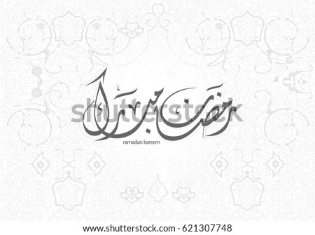 Ramadan Kareem Written in Beautiful Arabic Calligraphy meaning wishing you very best holy month of muslim.