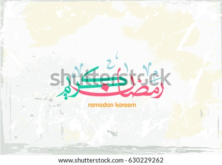 Ramadan Kareem Written in Classic Arabic Calligraphy on vintage background
