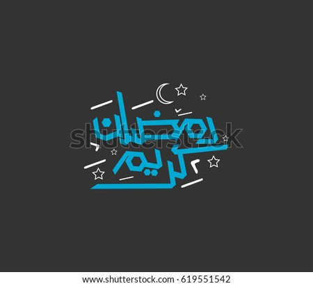 Ramadan Karim Arabic Calligraphy. Logo script for Ramadhan Kareem greeting card. islamic art for ramadan greeting.