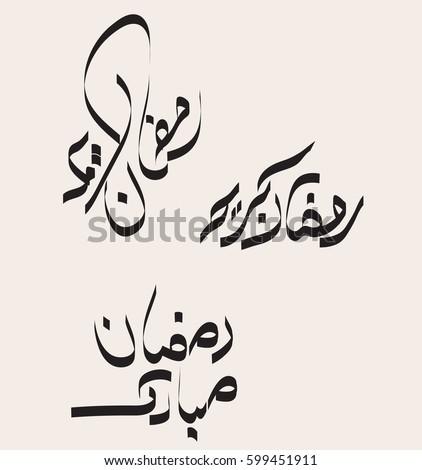 Ramadan Karim (Arabic Hand Written Greeting Calligraphy) - Shutterstock ID 599451911