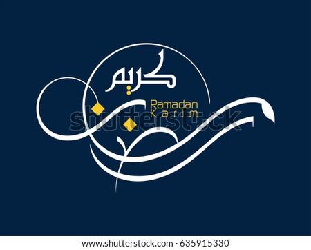 Ramadan karim greeting card in creative Arabic calligraphy. Greeting card for ramadhan kareem in traditional arabic calligraphy. Translated: Happy Ramadan.