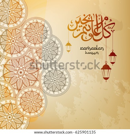 Ramadan Lamps or Lanterns on Floral background, Muslim background, Islamic background, Masjid background, Vector Illustration, Ramadan Kareem, Ramadan Mubarak.